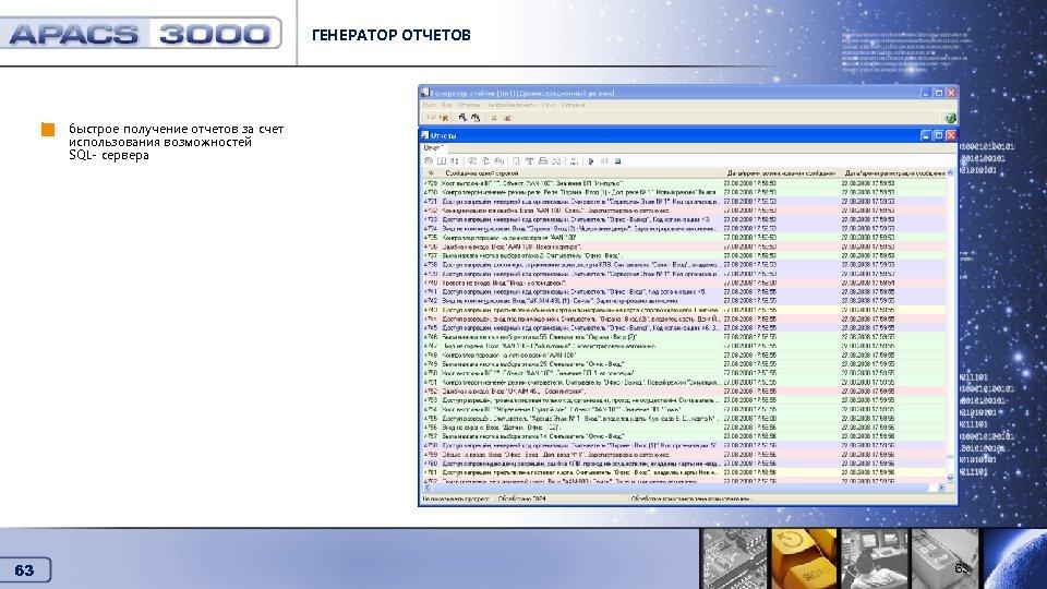 ГЕНЕРАТОР ОТЧЕТОВ быстрое получение отчетов за счет использования возможностей SQL- сервера 63 Генератор отчетов
