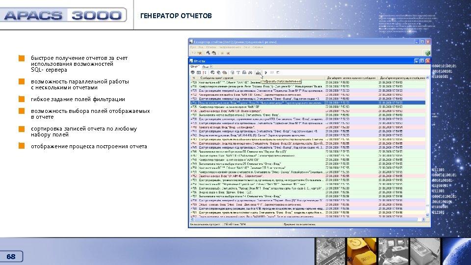 ГЕНЕРАТОР ОТЧЕТОВ быстрое получение отчетов за счет использования возможностей SQL- сервера Генератор отчетов возможность