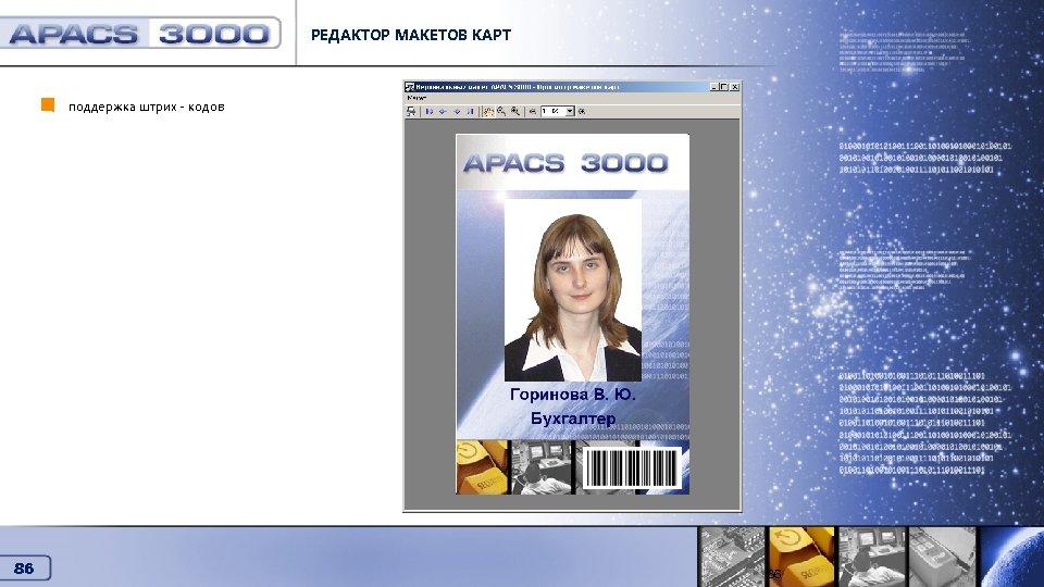 РЕДАКТОР МАКЕТОВ КАРТ поддержка штрих - кодов 86 Редактор макетов карт 86