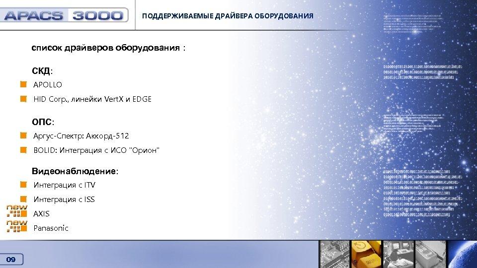 ПОДДЕРЖИВАЕМЫЕ ДРАЙВЕРА ОБОРУДОВАНИЯ список драйверов оборудования : Поддерживаемые драйвера оборудования СКД: APOLLO HID Corp.