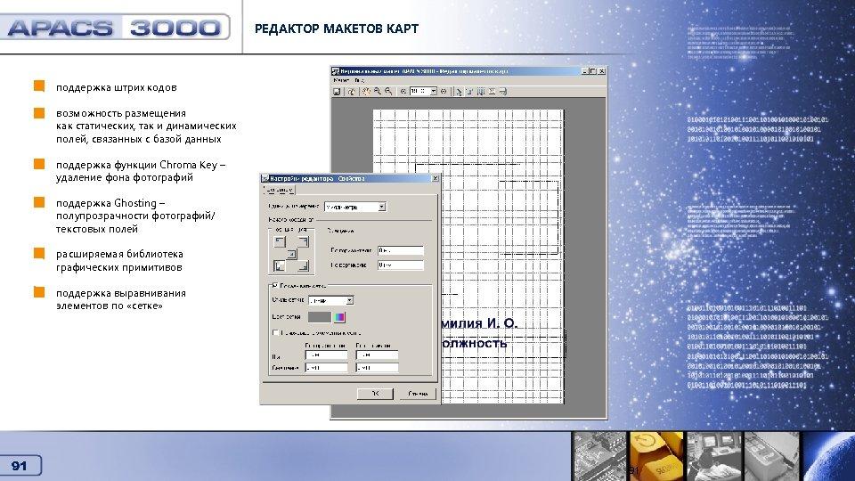 РЕДАКТОР МАКЕТОВ КАРТ поддержка штрих кодов Редактор макетов карт возможность размещения как статических, так