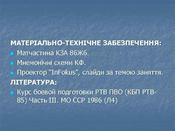 МАТЕРІАЛЬНО-ТЕХНІЧНЕ ЗАБЕЗПЕЧЕННЯ: n Матчастина КЗА 86 Ж 6. n Мнемонічні схеми КФ. n Проектор
