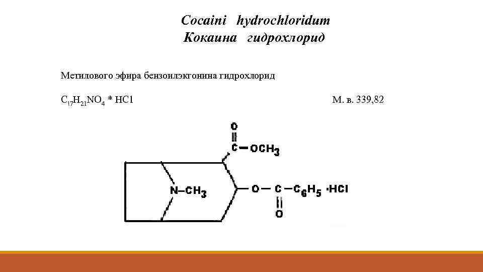 кокаина гидрохлорид купить