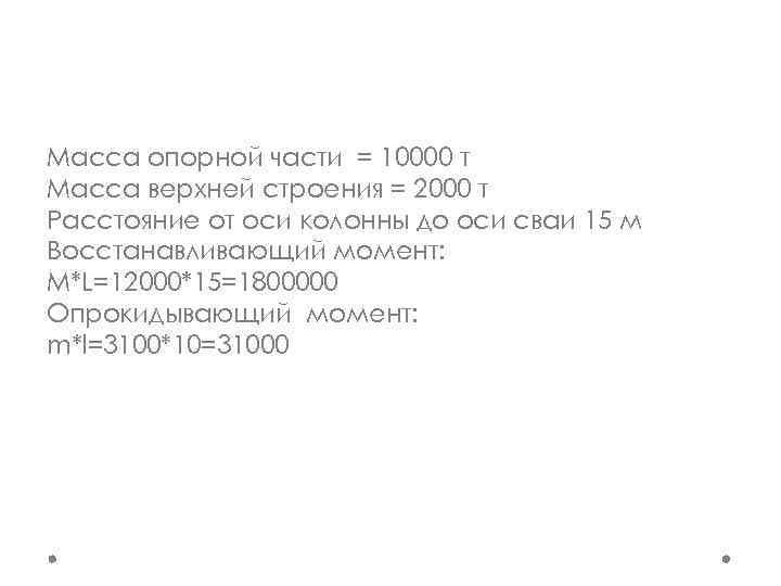 Масса опорной части = 10000 т Масса верхней строения = 2000 т Расстояние от