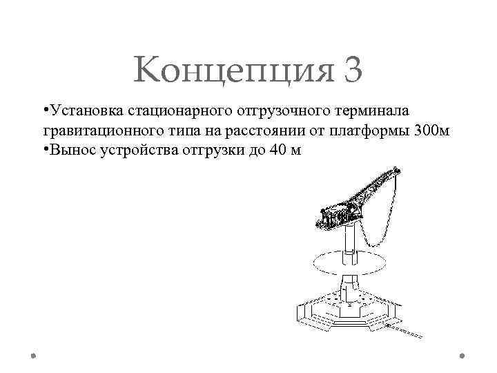 Концепция 3 • Установка стационарного отгрузочного терминала гравитационного типа на расстоянии от платформы 300
