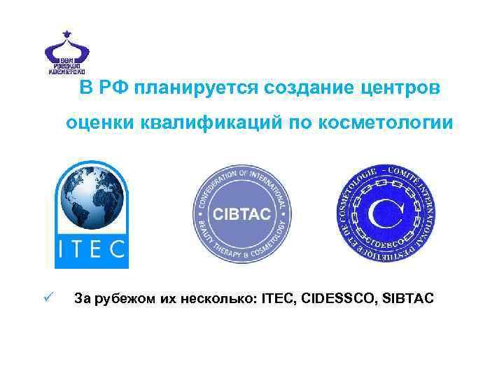 В РФ планируется создание центров оценки квалификаций по косметологии ü За рубежом их несколько: