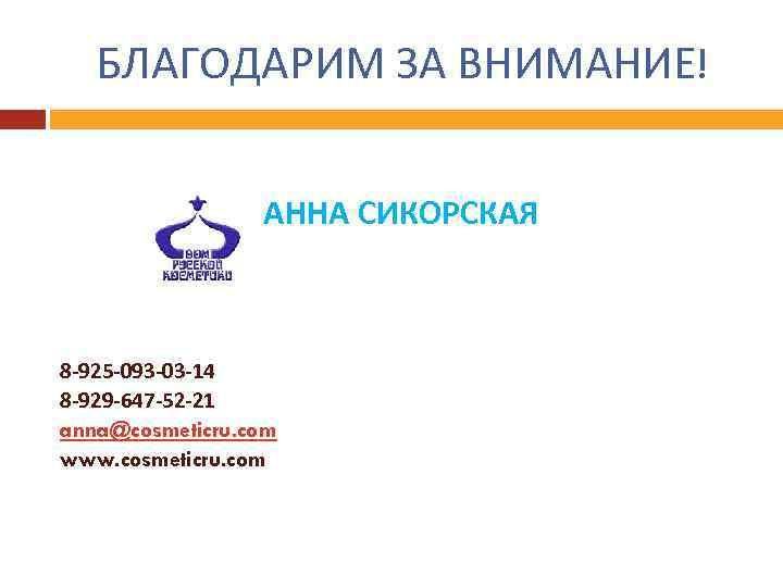 БЛАГОДАРИМ ЗА ВНИМАНИЕ! АННА СИКОРСКАЯ 8 -925 -093 -03 -14 8 -929 -647 -52
