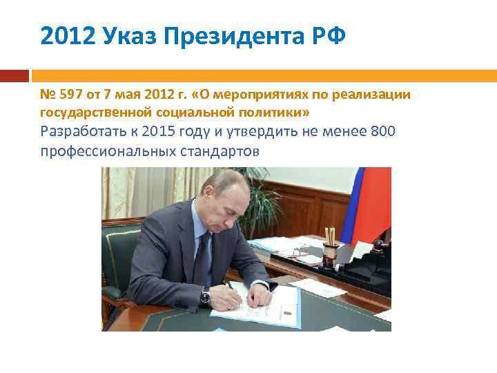2012 Указ Президента РФ № 597 от 7 мая 2012 г. «О мероприятиях по