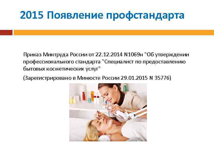 2015 Появление профстандарта Приказ Минтруда России от 22. 12. 2014 N 1069 н