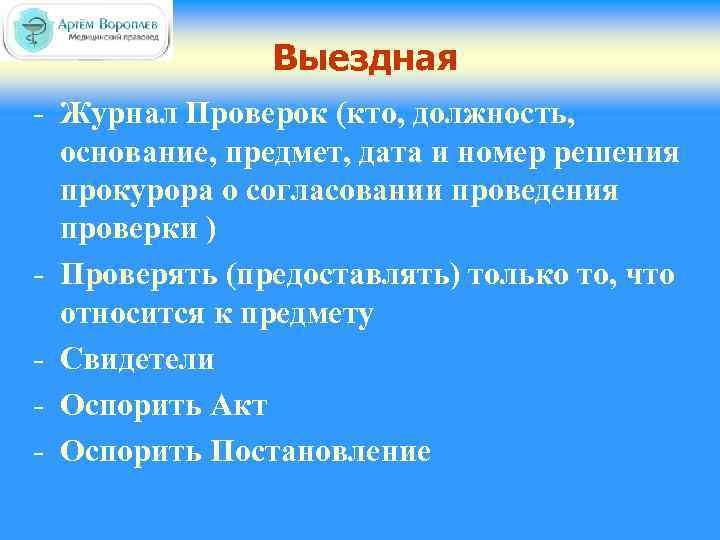 Выездная - Журнал Проверок (кто, должность, основание, предмет, дата и номер решения прокурора о