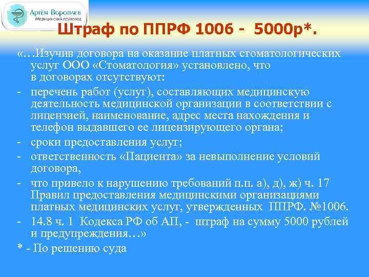 Штраф по ППРФ 1006 - 5000 р*. «…Изучив договора на оказание платных стоматологических услуг