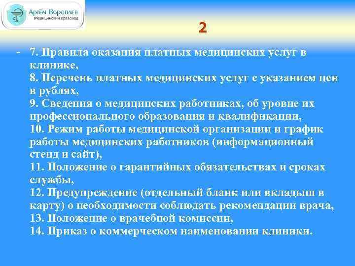 2 - 7. Правила оказания платных медицинских услуг в клинике, 8. Перечень платных медицинских