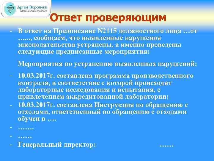 Ответ проверяющим - В ответ на Предписание N 2115 должностного лица …от …. .