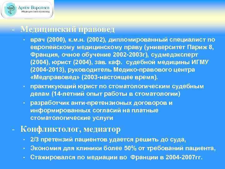 - Медицинский правовед • • • врач (2000), к. м. н. (2002), дипломированный специалист