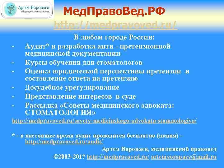 Мед. Право. Вед. РФ http: //medpravoved. ru/ - В любом городе России: Аудит* и