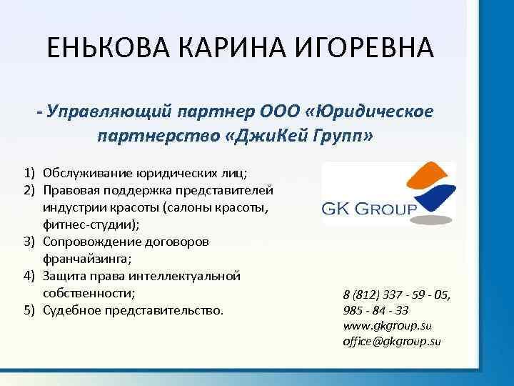 ЕНЬКОВА КАРИНА ИГОРЕВНА - Управляющий партнер ООО «Юридическое партнерство «Джи. Кей Групп» 1) Обслуживание