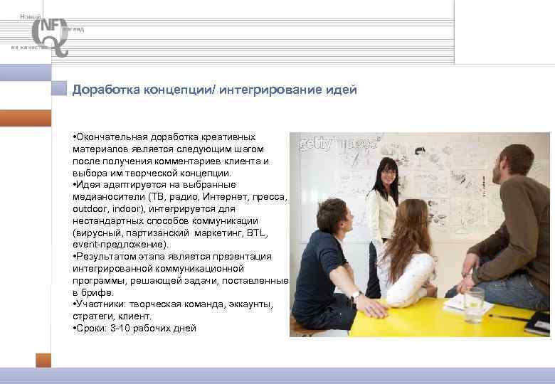 Доработка концепции/ интегрирование идей • Окончательная доработка креативных материалов является следующим шагом после получения