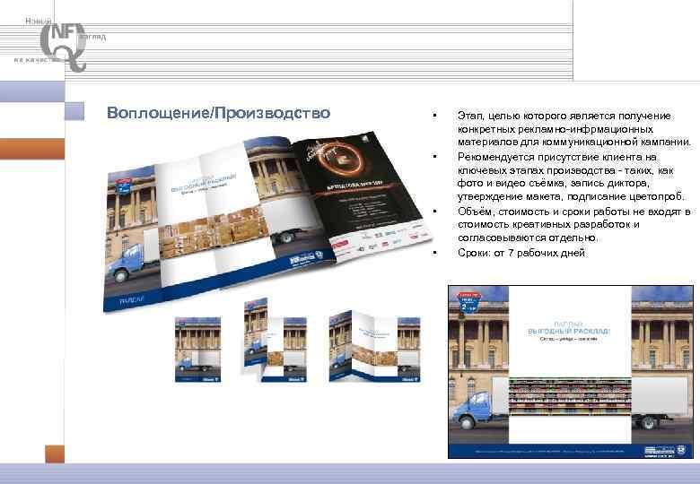 Воплощение/Производство • • Этап, целью которого является получение конкретных рекламно-инфрмационных материалов для коммуникационной кампании.