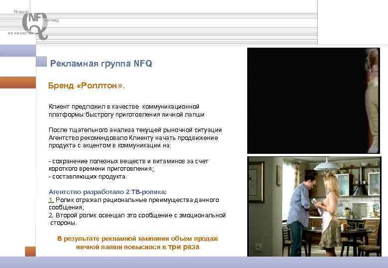 Рекламная группа NFQ Бренд «Роллтон» . Клиент предложил в качестве коммуникационной платформы быстроту приготовления