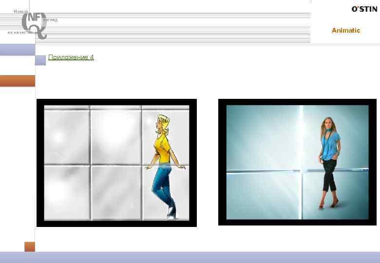 Animatic Приложение 4