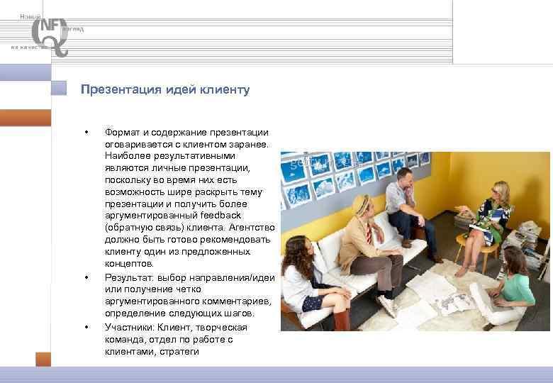 Презентация идей клиенту • • • Формат и содержание презентации оговаривается с клиентом заранее.