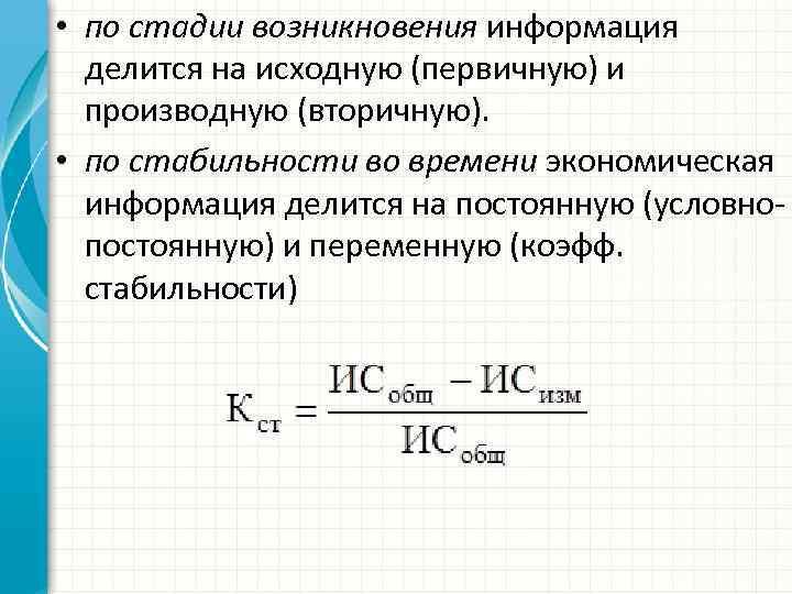 • по стадии возникновения информация делится на исходную (первичную) и производную (вторичную). •