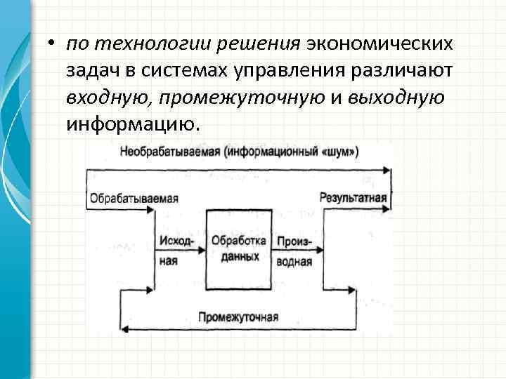 • по технологии решения экономических задач в системах управления различают входную, промежуточную и