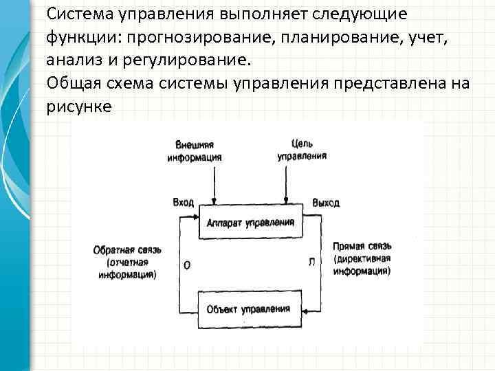 Система управления выполняет следующие функции: прогнозирование, планирование, учет, анализ и регулирование. Общая схема системы