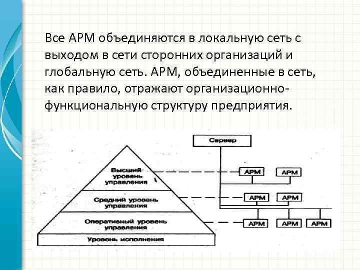 Все АРМ объединяются в локальную сеть с выходом в сети сторонних организаций и глобальную