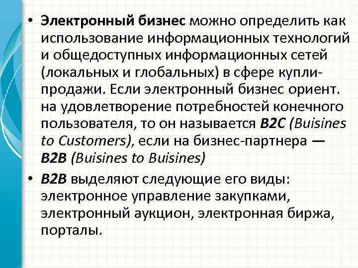 • Электронный бизнес можно определить как использование информационных технологий и общедоступных информационных сетей