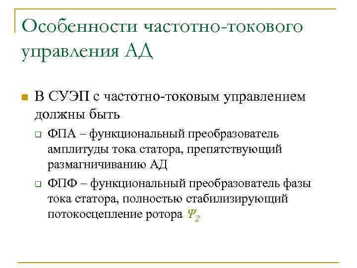 Особенности частотно-токового управления АД n В СУЭП с частотно-токовым управлением должны быть q q