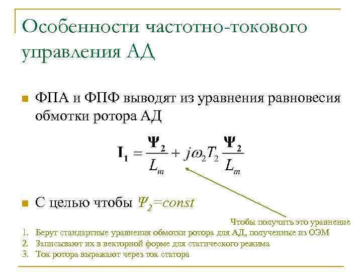 Особенности частотно-токового управления АД n ФПА и ФПФ выводят из уравнения равновесия обмотки ротора