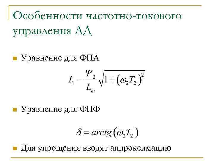 Особенности частотно-токового управления АД n Уравнение для ФПА n Уравнение для ФПФ n Для