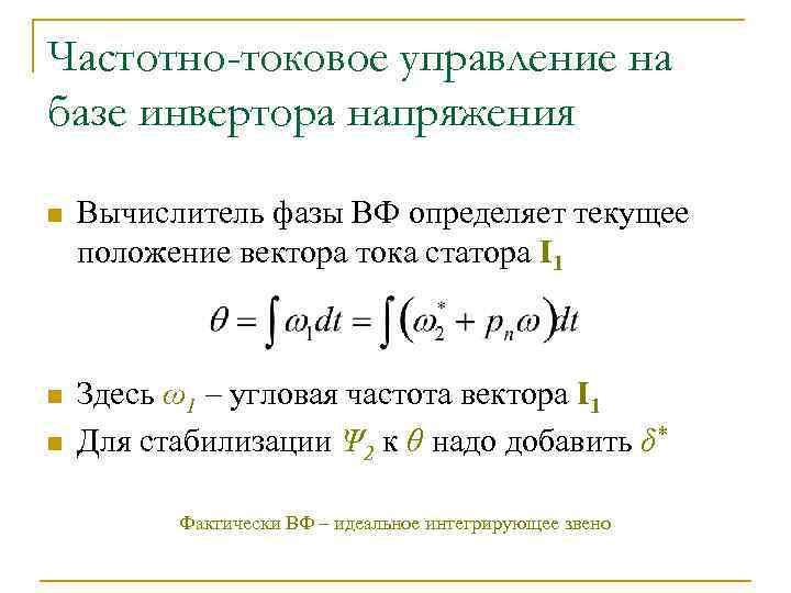 Частотно-токовое управление на базе инвертора напряжения n Вычислитель фазы ВФ определяет текущее положение вектора