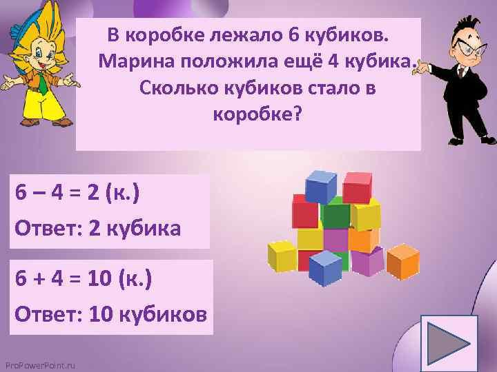 В коробке лежало 6 кубиков. Марина положила ещё 4 кубика. Сколько кубиков стало в