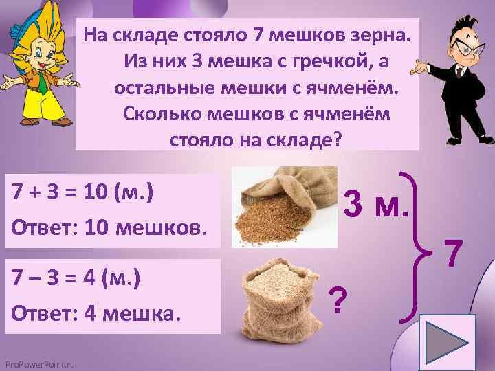 На складе стояло 7 мешков зерна. Из них 3 мешка с гречкой, а остальные