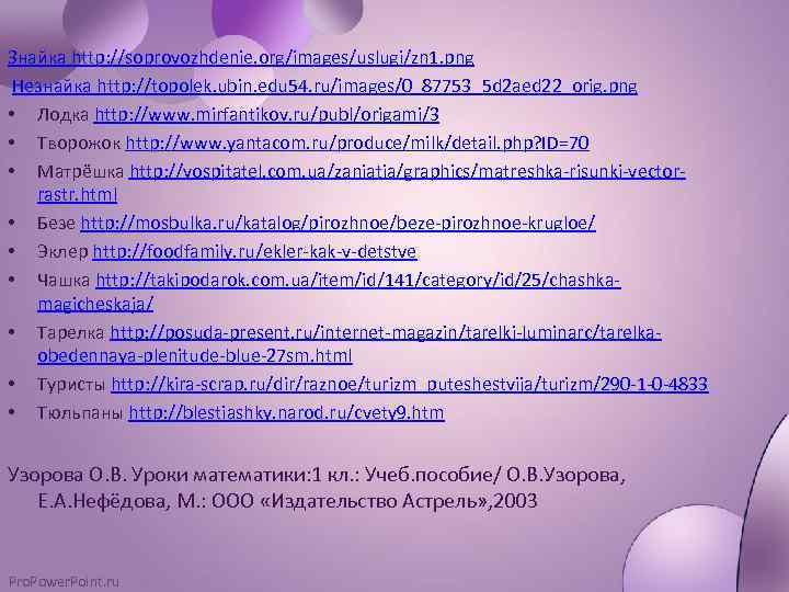 Знайка http: //soprovozhdenie. org/images/uslugi/zn 1. png Незнайка http: //topolek. ubin. edu 54. ru/images/0_87753_5 d