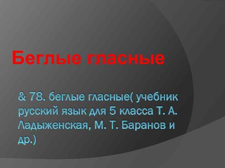 Беглые гласные & 78. беглые гласные( учебник русский язык для 5 класса Т. А.