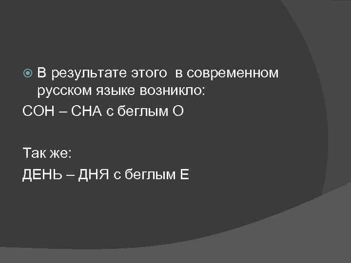 В результате этого в современном русском языке возникло: СОН – СНА с беглым О