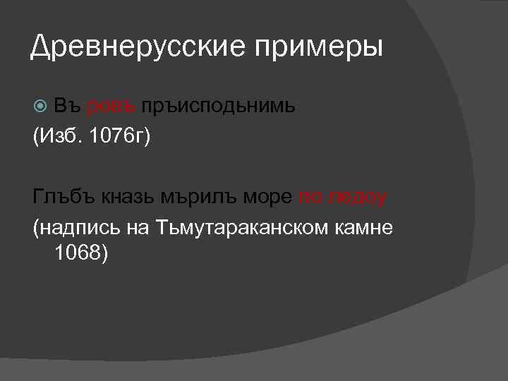 Древнерусские примеры Въ ровъ пръисподьнимь (Изб. 1076 г) Глъбъ кназь мърилъ море по ледоу