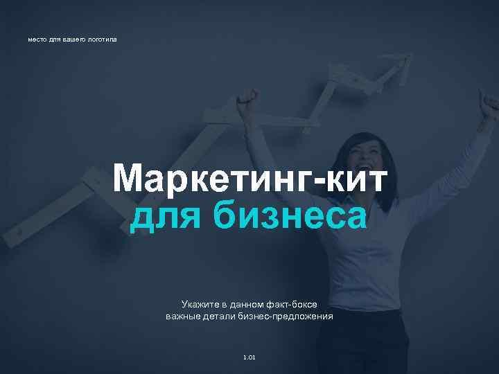 место для вашего логотипа Маркетинг-кит для бизнеса Укажите в данном факт-боксе важные детали бизнес-предложения