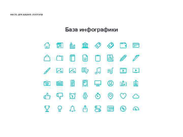 место для вашего логотипа База инфографики