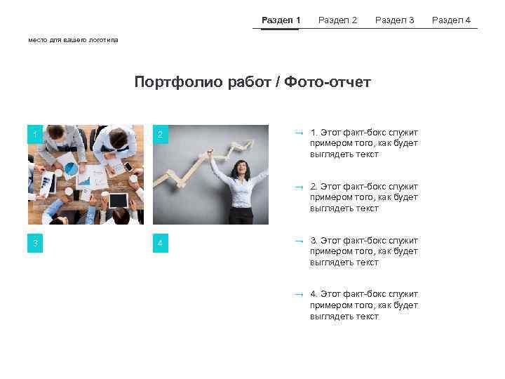 Раздел 1 Раздел 2 Раздел 3 место для вашего логотипа Портфолио работ / Фото-отчет