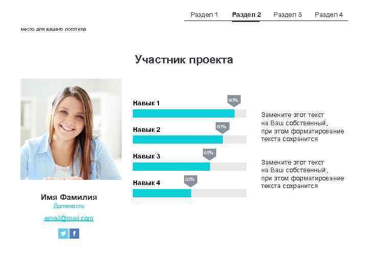 Раздел 1 Раздел 2 Раздел 3 Раздел 4 место для вашего логотипа Участник проекта