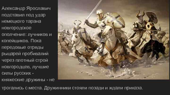 Александр Ярославич подставил под удар немецкого тарана новгородское ополчение: лучников и копейщиков. Пока передовые