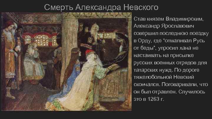 Смерть Александра Невского Став князем Владимирским, Александр Ярославович совершил последнюю поездку в Орду, где