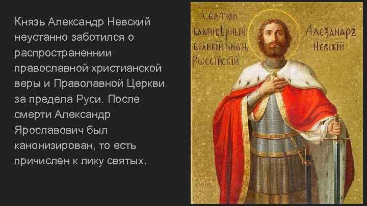Князь Александр Невский неустанно заботился о распространеннии православной христианской веры и Праволавной Церкви за