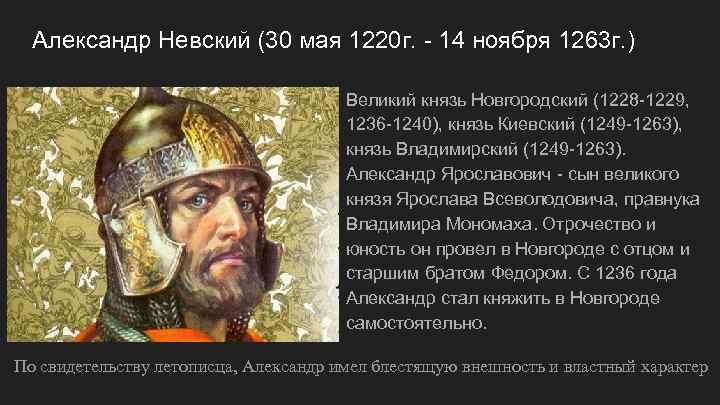 Александр Невский (30 мая 1220 г. - 14 ноября 1263 г. ) Великий князь