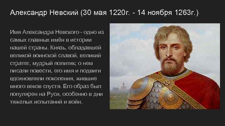 Александр Невский (30 мая 1220 г. - 14 ноября 1263 г. ) Имя Александра