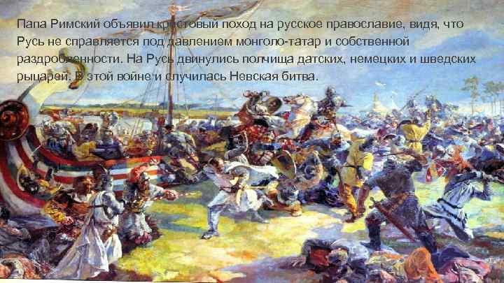 Папа Римский объявил крестовый поход на русское православие, видя, что Русь не справляется под